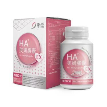 聿健 HA+美妍膠囊(60粒/盒)