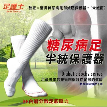 足護士 糖尿病足女用半統襪M-L 黑色 JG-979 廠送