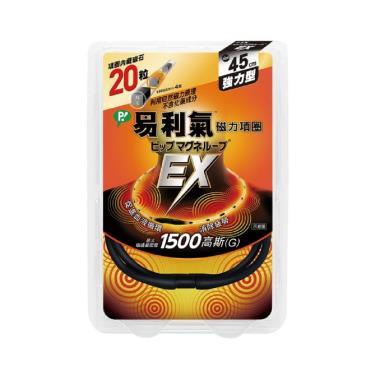 日本易利氣 磁力項圈EX 黑色45cm