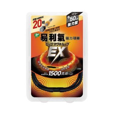 日本易利氣 磁力項圈EX 黑色50cm
