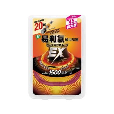 日本易利氣 磁力項圈EX 桃紅色45cm