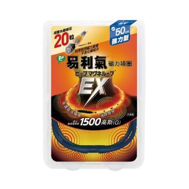 日本易利氣 磁力項圈EX 藍色50CM