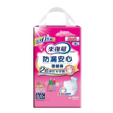 來復易 防漏安心復健褲/成人紙尿褲 XL48片(12片x 4包/箱)