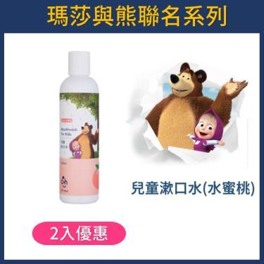 (2入優惠) oh-care 歐克威爾 瑪莎與熊 兒童漱口水(水蜜桃)-250ml