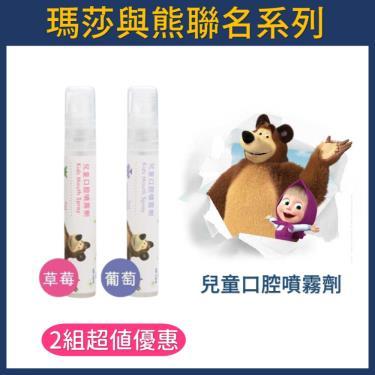 (2組優惠) oh-care歐克威爾 瑪莎與熊 兒童口腔噴霧劑2入