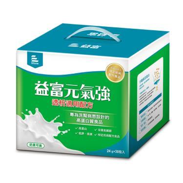 益富 元氣強 洗腎適用配方 (24gx30包/盒)