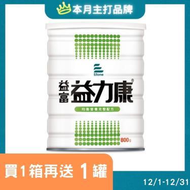 (買12送1)益富 益力康  800gX12罐 活動至10/31
