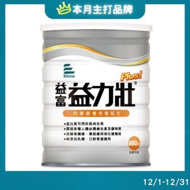 益富 益力壯PLUS強化均衡配方 800g/罐