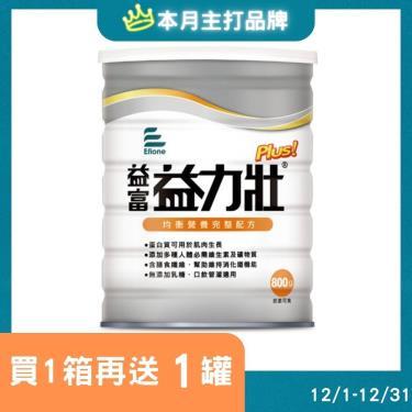 (買12送1)益富 益力壯PLUS強化均衡配方 800gX12罐   活動至10/31