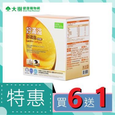 (買六送一)常春藤 好滿溢卵磷脂軟膠囊(SOnIC BIOCHEm卵磷脂) 160粒X6盒