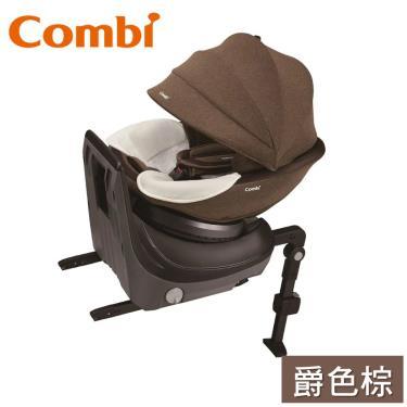 (送浴包巾) COMBI-Culmove ISOFIX旋轉0-4汽座-棕 (廠)