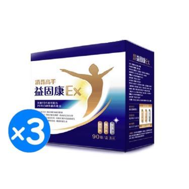 消費高手 益固康Ex膠囊 (90粒X3盒)