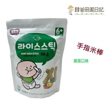 韓爸田園日記 手指米棒-蔬菜 (20g/包)