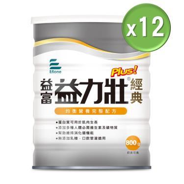 (買12送1)益富 益力壯PLUS經典強化均衡配方 800gX12罐 活動至10/31