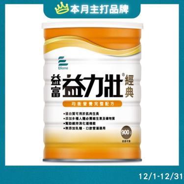 益富 益力壯營養均衡經典 900g/罐