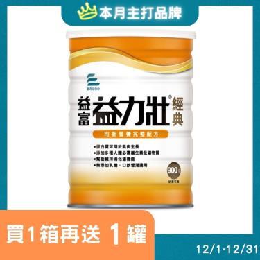 (買12送1)益富 益力壯營養均衡經典 900gX12罐 活動至10/31