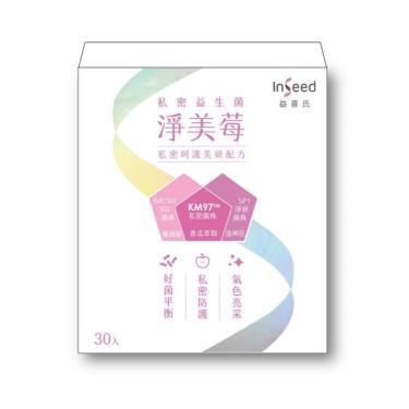 InSeed益喜氏 淨美莓-KM97私密益生菌 30包/盒