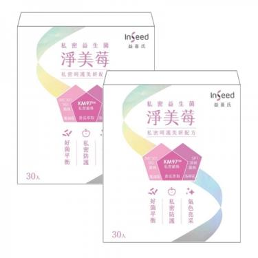 InSeed益喜氏 淨美莓-KM97私密益生菌 30包X2盒