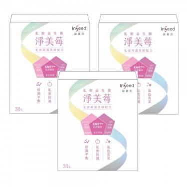 InSeed益喜氏 淨美莓-KM97私密益生菌 30包X5盒