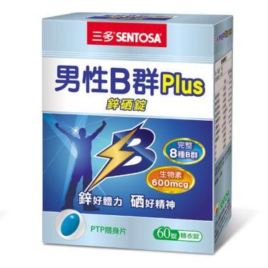 三多 男性B群Plus鋅硒錠(60錠/盒)