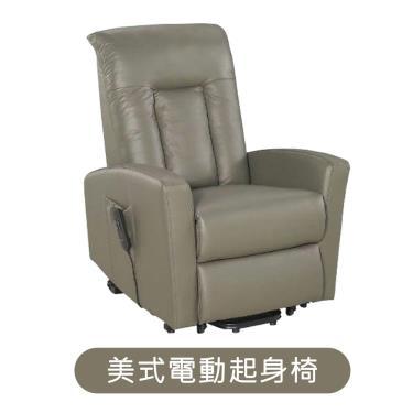 美式 牛皮沙發 電動起身椅 KU-2202 廠送