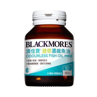 澳佳寶 BLACKMORES 無腥味濃縮深海魚油迷你膠囊(60粒/瓶)