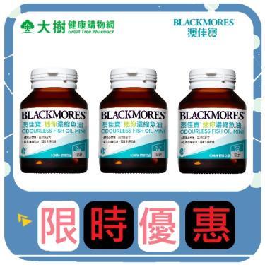 澳佳寶 BLACKMORES 無腥味濃縮深海魚油迷你膠囊(60粒X3瓶)