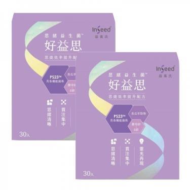 InSeed益喜氏 好益思-PS23靈光益生菌 30包X2盒