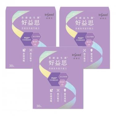 InSeed益喜氏 好益思-PS23靈光益生菌 30包X3盒