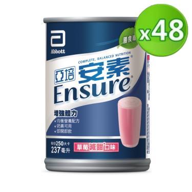 (二箱)亞培 安素草莓少甜均衡營養配方 237mlx48罐-廠送