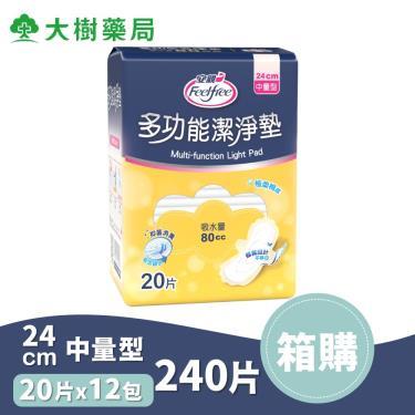 安親 抑菌潔淨墊中量型24cm(20片x12包/箱 漏尿專用)-箱購-廠送