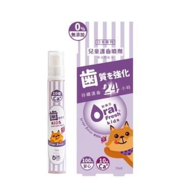 歐樂芬 天然安心兒童護齒噴劑 葡萄口味 15ml