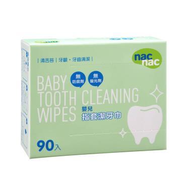 NAC NAC 指套潔牙巾-90入/盒