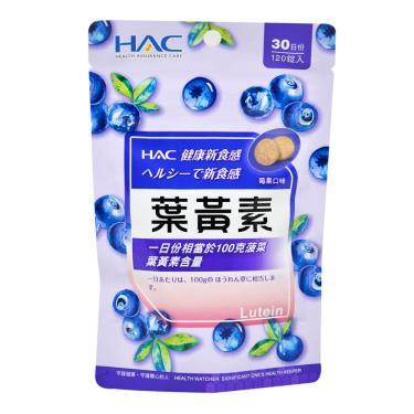 永信HAC 葉黃素口含錠120粒/袋