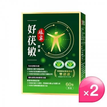 娘家 好茯敏膠囊60粒X2盒(國家健康食品免疫調節、調整過敏雙認證)