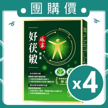 娘家 好茯敏膠囊60粒X4盒(國家健康食品免疫調節、調整過敏雙認證)