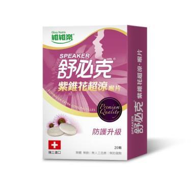 維維樂 舒必克紫錐花超涼喉片(20顆/盒)
