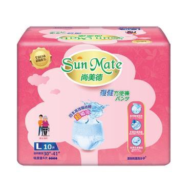 Sunmate尚美德 復健方便褲 L60片(10片x6包)-箱購
