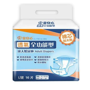 金安心 超值全功能尿褲L96片(16片x6包/箱)-廠送