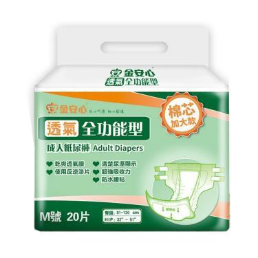 金安心 超值全功能尿褲M120片(20片x6包/箱)-廠送