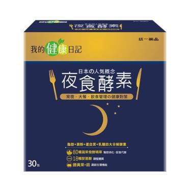 【我的健康日記】 夜食酵素30入