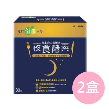 (2盒特惠)【我的健康日記】 夜食酵素30入X2盒