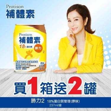 (送2罐再送好禮)補體素 勝力2- 18%蛋白質補養配方237mlx24罐(箱購) 活動至10/31