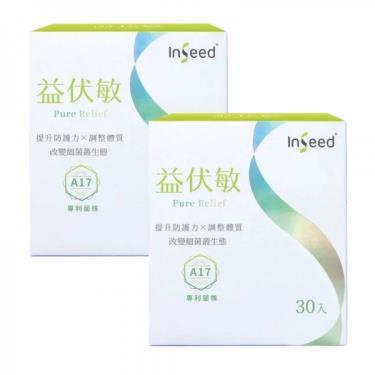 InSeed益喜氏 益伏敏-A17防護益生菌 30包X2盒