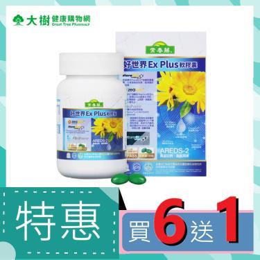 (買六送一)常春藤 好世界EX Plus軟膠囊(kd-purTM濃縮深海魚油) 100粒X6盒