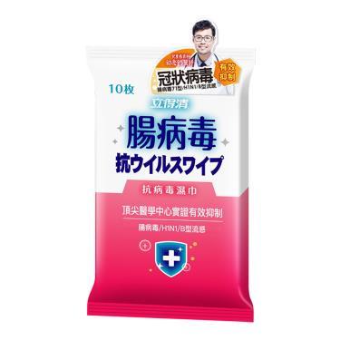 立得清 抗病毒濕巾(10抽/包)-腸病毒 限購2包