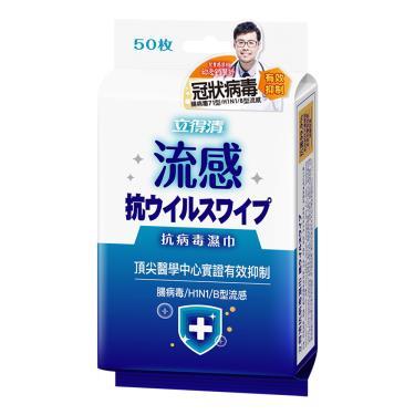 立得清 抗病毒濕巾(50抽/包)