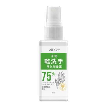 ADD+ 茶樹乾洗手淨化型噴霧(90ml/瓶)
