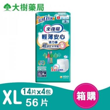 來復易 輕薄安心活力褲 XL56 (14片*4包) 箱購