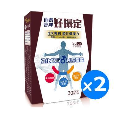 消費高手 好攝定 (30粒X2盒)